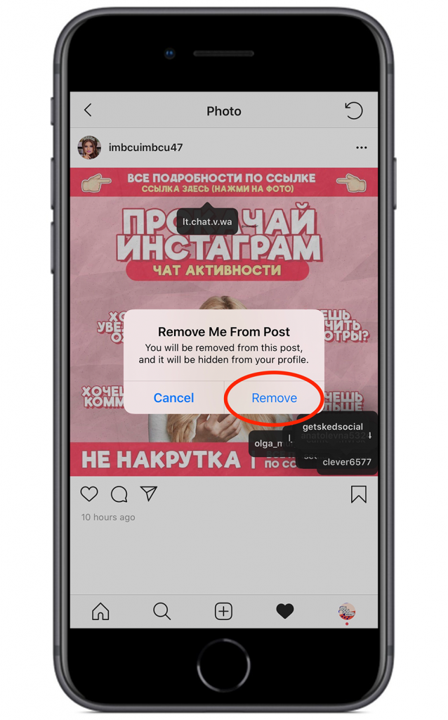 Instagram setting to remove a tag from post